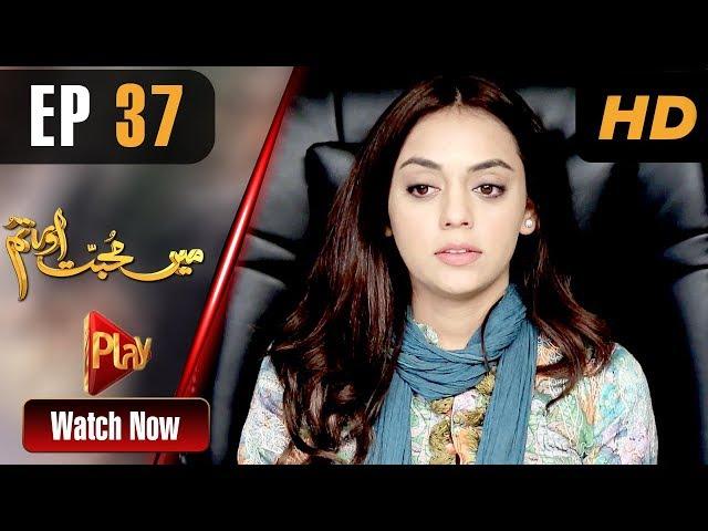 Mein Muhabbat Aur Tum - Episode 37   Play Tv Dramas   Mariya Khan, Shahzad Raza   Pakistani Drama