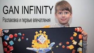 Gan Infinity - розпакування і перші враження/unboxing and first impression