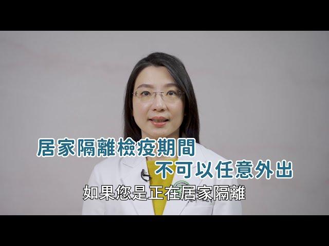 居家隔離、檢疫就醫注意事項_台語【行政院防疫宣導影片】