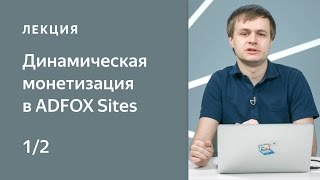 Что такое Динамическая монетизация в ADFOX Sites. Практические рекомендации по настройке