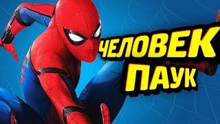 КОСТЮМ ЧЕЛОВЕКА-ПАУКА и ТАЧКИ 3 - Новости