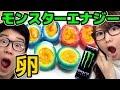 【実験】モンスターエナジー煮卵作ってみた! の動画、YouTube動画。