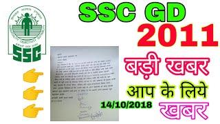 SSC GD 2011 14 October News // Government Job Point Mp3