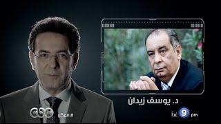 #CBCegy   #CBCPromo   انتظرونا .. د. يوسف زيدان يجيب على أسئلة د. علي جمعة في ممكن مع خيري رمضان