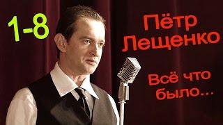 Пётр Лещенко. Всё что было 1-8 серия / Русские новинки фильмов #анонс Наше кино