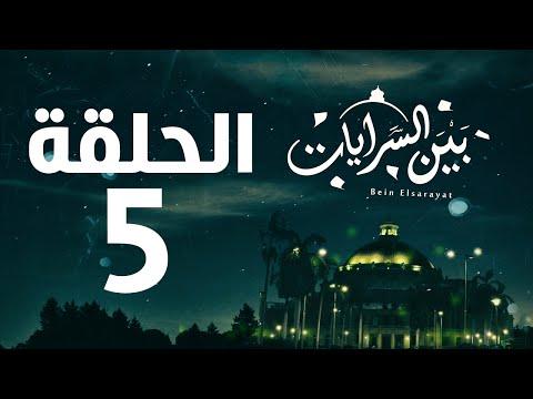 مسلسل بين السرايات HD - الحلقة الخامسة ( 5 )  - Bein Al Sarayat Series Eps 05