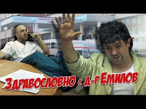 Здравословно с д р Емилов