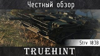 Strv 103B — Честный обзор