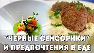 """Отношение """"черных сенсориков"""" (ЧС) к еде и готовке"""
