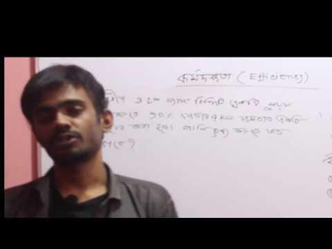 Work, Energy And Power: Efficiency । কর্মদক্ষতা | Physics BanglaTutorial