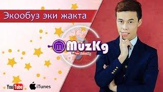 Тынчтыкбек Айылчиев - Экообуз эки жакта / ЖАНЫ КЛИП 2018