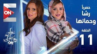 رشا وحماتها - رولين وعبير - الحلقة 11 الحادية عشر  Rasha w 7amatha - Episode 11 thumbnail
