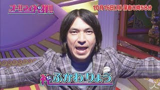 10月16日(月)深夜0時58分 『オー!! マイ神様!! 』 予告映像 ふかわりょ...