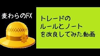 麦わらのFXのトレードのルールとノート改良してみた動画 thumbnail