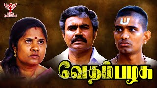 Vedham Palasu - Movie Spoof  #UrbanNakkalites