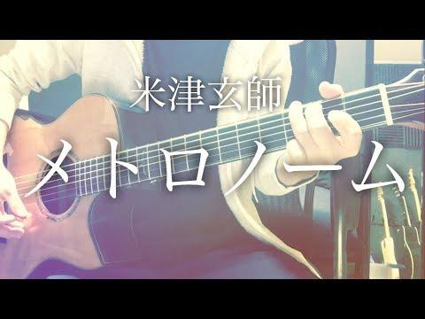 Metronome - Yonezu Kenshi [cover / chord / lyrics]