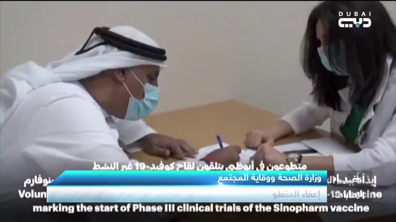إعفاء متطوعي التجارب السريرية للقاح كوفيد-19 من أي فحوصات خارج نطاق برنامج التجارب