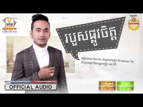 Ro Buos Plov Chet - Thel Thai [OFFICIAL AUDIO]