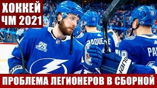 Хоккей ЧМ 2021 Сборная России по хоккею Проблема российских легионеров из НХЛ