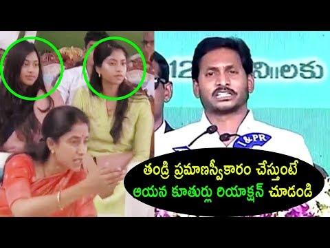 YS Jagan CM Oath Ceremony Vijaywada   Jagan Daughters Attends