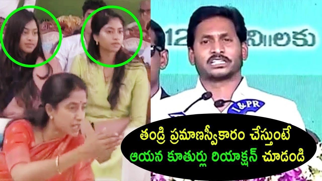 YS Jagan CM Oath Ceremony Vijaywada   Jagan Daughters Attends Program    Cinema Politics