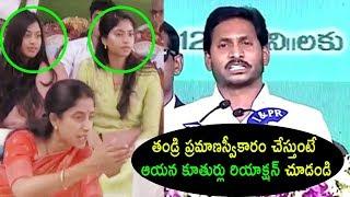 YS Jagan CM Oath Ceremony Vijaywada | Jagan Daughters Attends Program | Cinema Politics