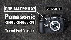 Что с матрицей АЛЁ??? Panasonic GH5s, GH5, G9 что за КРОП? Travel тест в Вене (Эпизод № 1)
