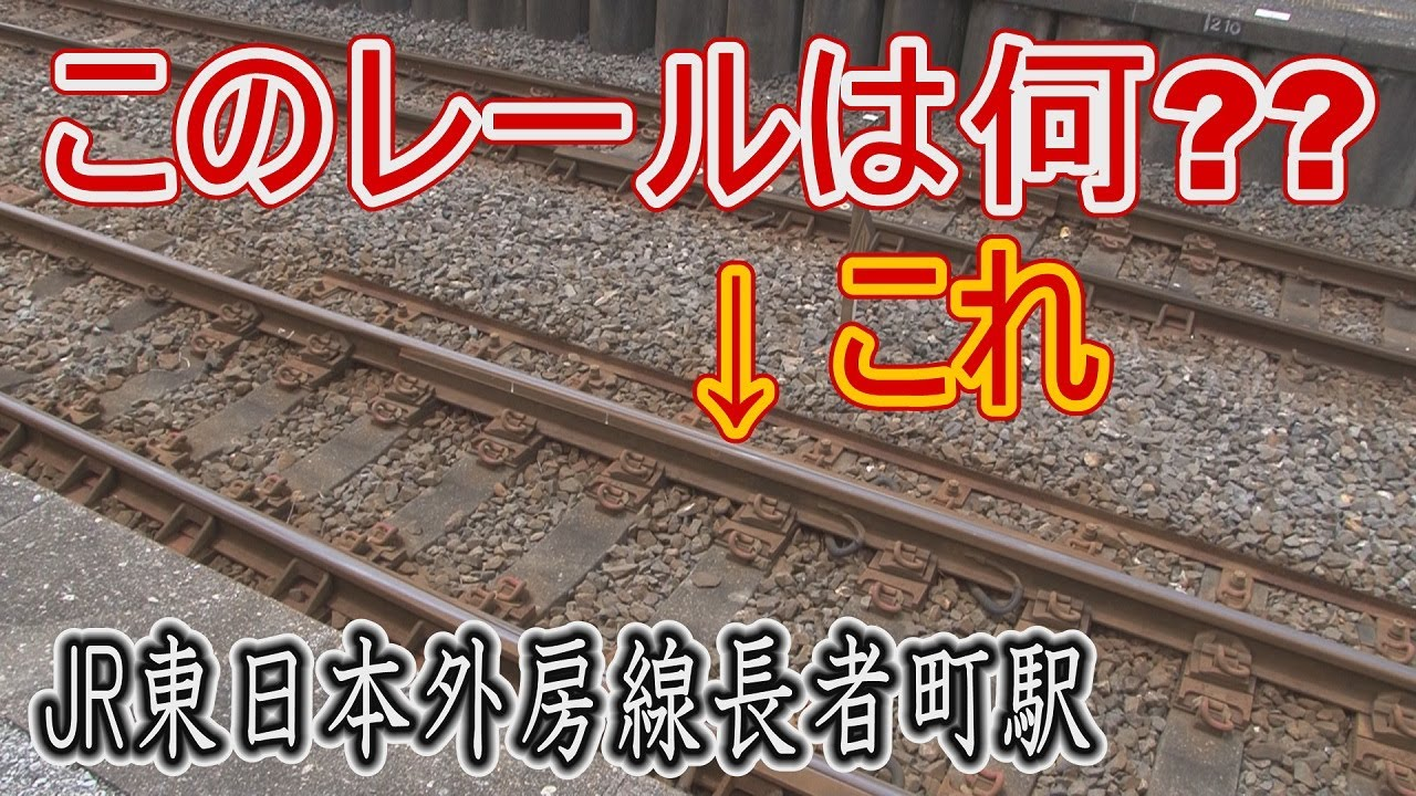 【駅に行って来た】外房線長者町駅にある変わった線路とは