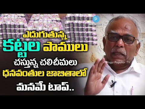 Pasam Yadagiri powerful words on Billionaires List | Telugu Popular TV