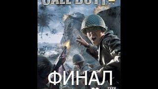 Call of Duty 2 Прохождение Часть 17 Бой высоту 400 Финал