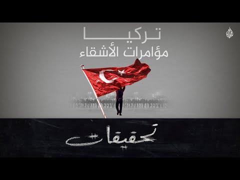 تركيا.. مؤامرات الأشقاء  - نشر قبل 1 ساعة