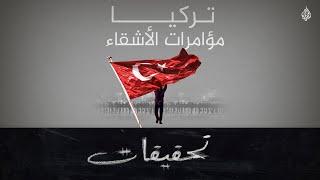 تركيا.. مؤامرات الأشقاء