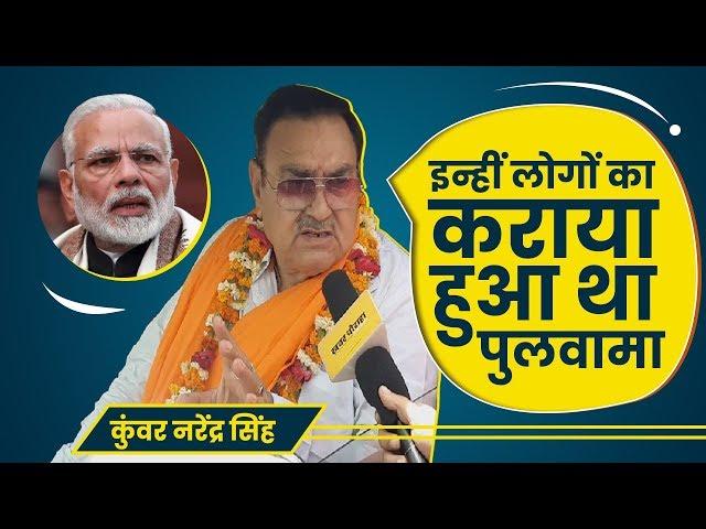 Mathura से Gathbandhan Candidate Kunwar Narendra Singh की Khabar Chauraha से खास बातचीत देखिए