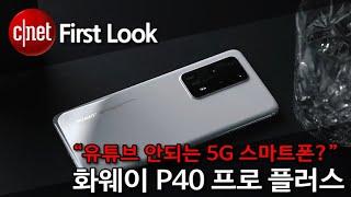 """""""유튜브 안되는 5G 스마트폰?""""…화웨이 P40 프로 플러스"""