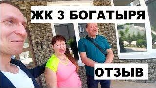 ОТЗЫВ ДАВНИХ КЛИЕНТОВ / ОБЗОР ТЕРРИТОРИИ ЖК 3 БОГАТЫРЯ