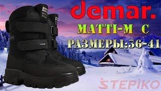 Женские зимние термоботинки Demar Matti-M C. Видео обзор от STEPIKO.COM