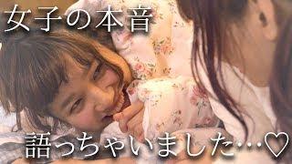 【ボンボン学園】パジャマ姿で女子の本音語ってみた♡〜そのあとめちゃくちゃ◯◯◯した〜【対決】 thumbnail