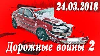 Обзор аварий. Дорожные войны 2 за 24.03.2018