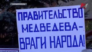 Симферопольцы против пенсионной «реформы» (11.07.2018)
