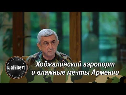 Ходжалинский аэропорт и влажные мечты Армении