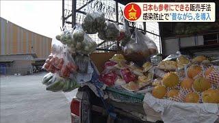 人混み避け・・・タイで昔ながらの移動販売が人気(20/04/21)