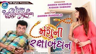 manguni-rakshabandhan-special-video-jitu-pandya-comedy-video-2019