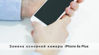 Замена основной камеры iPhone 6s Plus | Как самому поменять | iFix(, 2016-03-16T09:19:37.000Z)
