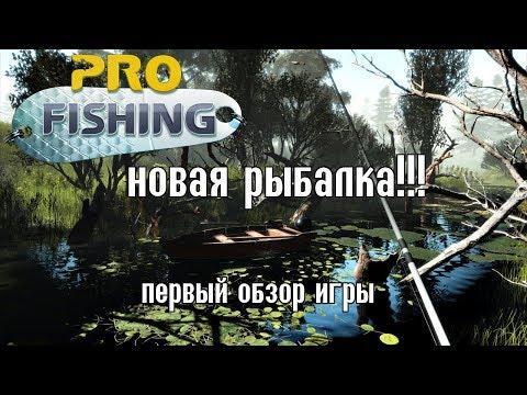 PRO FISHING - ОБЗОР И ПЕРВЫЙ ВЗГЛЯД ЗБТ
