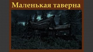 """Skyrim Mod """"Маленькая таверна"""" - версия 1.0"""