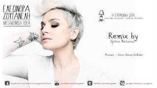 Η Επιμονή Σου (Remix by Spiros Metaxas) - Ελεωνόρα Ζουγανέλη