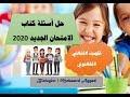 حل أسئلة كتاب الامتحان الجديد 2020-الصف الثانى الثانوى -بيولوجى محمد عياد
