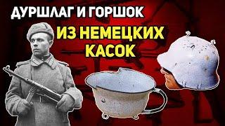 Что делали из немецкого трофейного обмундирования после Великой Отечественной войны
