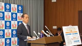 平成30年2月16日岡山市長定例記者会見 thumbnail