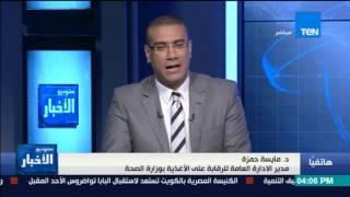ستوديو الأخبار - الصحة: اصابة 45 باشتباه تسمم خلال الاحتفال بعيد شم النسيم